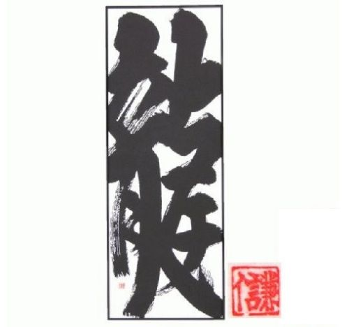 Dragon Japanese Character Chinese Character Dragon