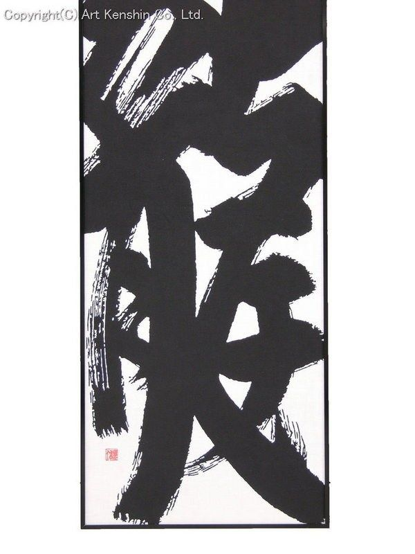 Japanese Samurai Hand Towel Chinese Character Dragon Art Of War